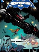蝙蝠侠与罗宾漫画