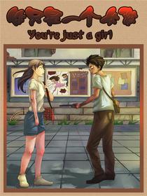 你只是一个女孩