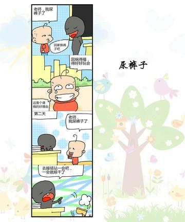 扫一屋与扫天下_尿裤子漫画_10已完结_在线漫画_动漫屋